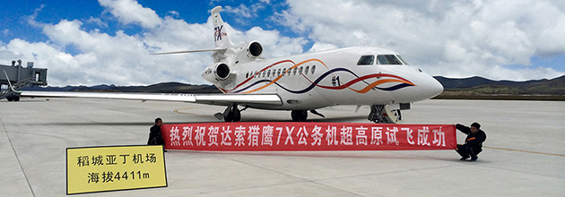 Falcon 7X to be Approved for Operation at World's Highest Airport-altitude Airport